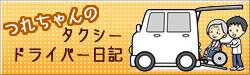 つれちゃんのタクシードライバー日記